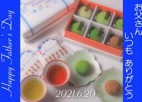 <ありがとう父の日ギフト・大和茶ティーバック1P付き>口福餅全種類6個入りと大和茶ティーパック・煎茶又はほうじ茶(3包入り)のセット