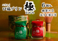 口福極プリン6個(抹茶・ほうじ茶各3個)