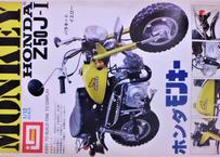 イマイ 1/12 ホンダ モンキー Z50J-1