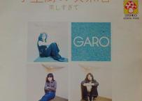 EP 学生街の喫茶店<GARO/ガロ>