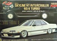 アオシマ 1/24 インタークーラー スカイラインHTターボ RS-X