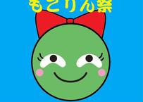 ※販売終了【特別企画】夏だ!祭りだ!もこりん祭