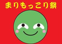 ※販売終了【特別企画】夏だ!祭りだ!まりもっこり祭