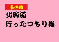 ※販売終了【特別企画】北海道行ったつもり箱(子供用)