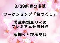 2020年3月29日ベルサイユ倶楽部ワークショップ桜づくし