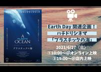 2021/6/27【10:00〜】 ハチドリシネマ 「プラスチックの海」
