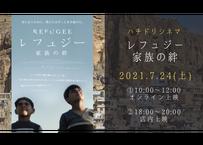 2021/7/24 ハチドリシネマ 「レフュジー 家族の絆」