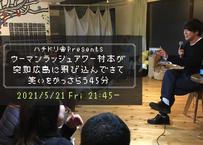 【中止】2021/5/21ウーマンラッシュアワー村本が突如広島にきて笑いをかっさらう45分