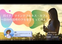 2021/2/10 月イチ!マインドフルネス・カフェ   〜自分の思考のクセをさぐってみよう〜