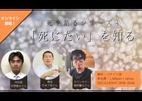 【録画視聴チケット】2021/6/19 死を語るシリーズ④ 「死にたい」を知る