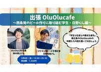 【録画視聴チケット】2020/5/8 出張 OluOlucafe 〜西条発のビール作りに取り組む学生・日野くん編〜