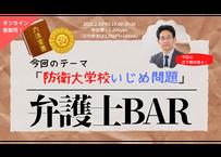 【録画視聴チケット】2021/2/5 弁護士BAR「防衛大学校いじめ問題」