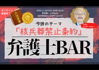 2020/11/26 弁護士BAR「核兵器禁止条約」