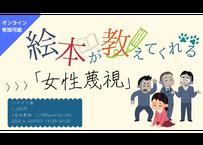 【録画視聴チケット】2021/4/16 絵本が教えてくれる「女性蔑視」