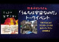【録画視聴チケット】2020/7/19 竹本やすひろさん著書 「うんちは宇宙なのだ」トークイベント