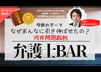 【録画視聴チケット】2021/5/27 弁護士BAR 「なぜあんなに引き伸ばせたの?河井問題裁判」