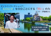 【録画視聴チケット】2021/8/4 ワークショップ: 「ヒロシマ」を自分ごとにする「問い」の力 オンラインゲスト:伊藤剛さん