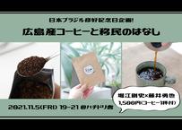 2021/11/5 日本ブラジル修好記念日企画! 広島産コーヒーと移民のはなし