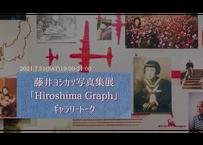 2021/7/31 藤井ヨシカツ写真集展「Hiroshima Graph」 ギャラリートーク