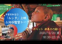 【学割チケット】2020/12/20 中国を知る④「ルンタ」上映 &池谷監督トーク 〜チベット 非暴力の闘い〜