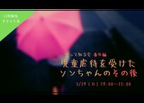 【録画視聴チケット】2020/3/29 会って知るシリーズ 番外編 児童虐待を受けたソンちゃんのその後