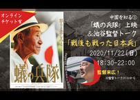 【学割チケット】2020/11/22 池谷薫監督解説!中国を知るシリーズ③ 「戦後も戦った日本兵」