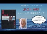【録画視聴チケット】2020/7/3 平岡敬さん トークイベント「無援の海峡」 ―ヒロシマの声、被爆朝鮮人の声-