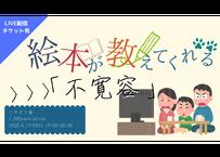 【録画視聴チケット】2020/4/17 絵本が教えてくれる「不寛容」