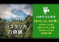 2021/11/28【10:00〜】 ハチドリシネマ 「コスタリカの奇跡」~積極的平和国家のつくり方~