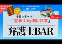 【録画視聴チケット】2021/8/25 弁護士BAR:重要土地規制法案
