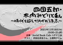2021/11/18 四国五郎・木内みどりと私 〜時代を超えて紡がれる意志〜