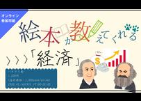 【録画視聴チケット】2020/10/16 絵本が教えてくれる 「経済」