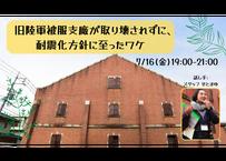 【録画視聴チケット】2021/7/16 旧陸軍被服支廠が取り壊されずに、 耐震化方針に至ったワケ