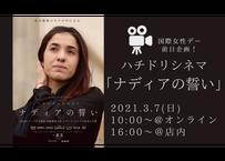 2021/3/7 【10:00〜】国際女性デー前日企画! ハチドリシネマ「ナディアの誓い」