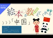 2020/12/18 絵本が教えてくれる「中国」