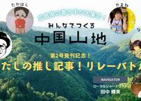 2021/10/16 みんなでつくる中国山地 第2号出版記念! わたしの推し記事!リレーバトル