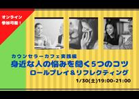 2021/1/30 カウンセラーカフェ実践編 〜人の悩みを聞く5つのコツ:ロールプレイ&リフレクティング〜