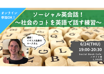 2021/6/24 ソーシャル英会話! 〜社会のコトを英語で話す練習〜