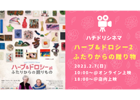 2021/2/7【10:00〜】 ハチドリシネマ 「ハーブ&ドロシー2 ふたりからの贈り物」