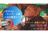2020/12/20 中国を知る④「ルンタ」上映 &池谷監督トーク 〜チベット 非暴力の闘い〜
