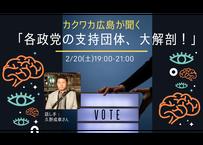 【録画視聴チケット】2021/2/20 カクワカ広島が聞く 「各政党の支持団体、大解剖!」