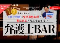 【録画視聴チケット】2020/6/24 弁護士BAR 「コロナ対策に緊急事態条項?憲法改正?なんでじゃろ?」