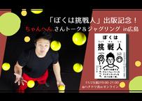 【録画視聴チケット】2020/11/23 「ぼくは挑戦人」出版記念! ちゃんへん.さんトーク&ジャグリング in広島