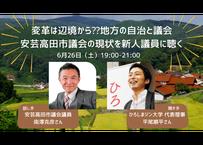 2021/6/26 変革は辺境から⁇地方の自治と議会 〜安芸高田市議会の現状を新人議員に聴く〜