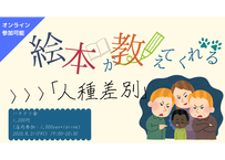 【録画視聴チケット】2020/8/21 絵本が教えてくれる 「人種差別」