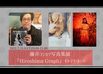 【録画視聴チケット】2021/7/31 藤井ヨシカツ写真集展「Hiroshima Graph」 ギャラリートーク