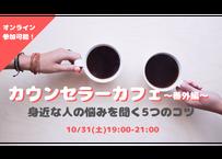 2020/10/31 カウンセラーカフェ 〜番外編〜 身近な人の悩みを聞く5つのコツ