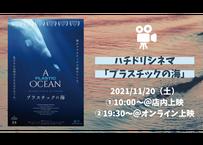 2021/11/20【19:30〜】 ハチドリシネマ 「プラスチックの海」
