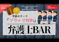 【録画視聴チケット】2021/9/30 弁護士BAR:テーマ「ブラック校則」