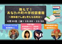 【録画視聴チケット】2021/4/30 教えて!あなたの町の学校図書館 〜関係者さん達と考える活用法〜